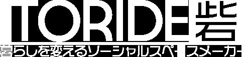 TORIDE(トリデ)|10坪未満の防音個室空間